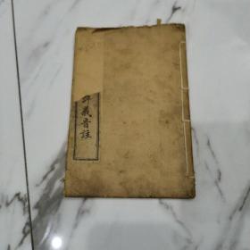 渊海子平  卷二 线装书籍 保真