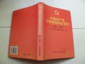 中国共产党石狮市组织史资料:1988.1-1997.6【精装】