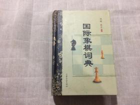 国际象棋词典(大32开精装,2010年一版一印,林峰,殷昊编著)
