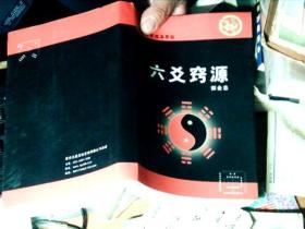 六爻窍源 高于九品      QQ5