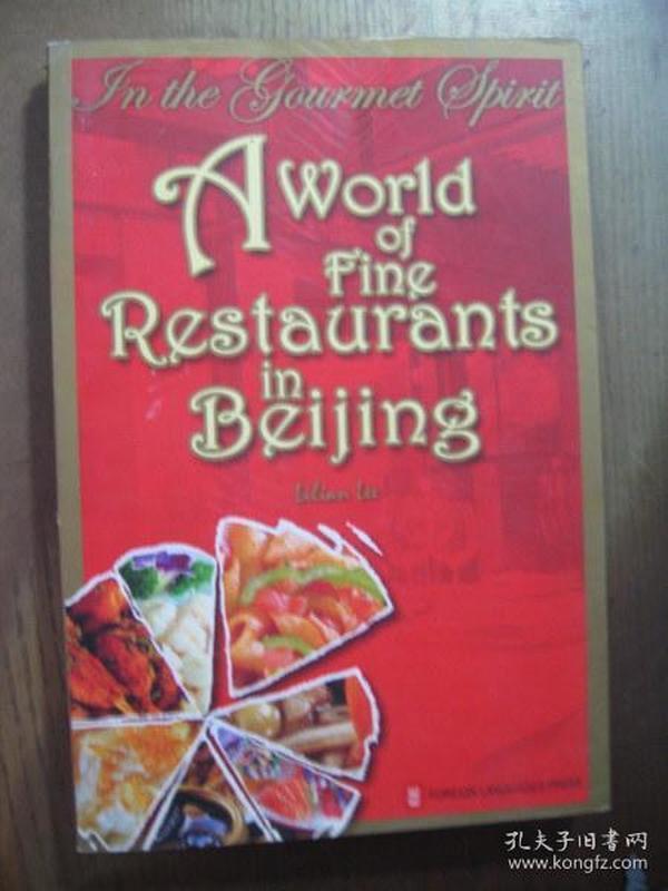 美食星光在北京(英文版)美食世界(旗舰店亚新)附近影城图片