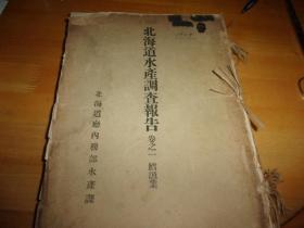 16开-北海道水产调查报告卷之一雪渔业-明治28年初版日文原版--后附8开/16开精美铜版画==有脱订散页--品以图为准