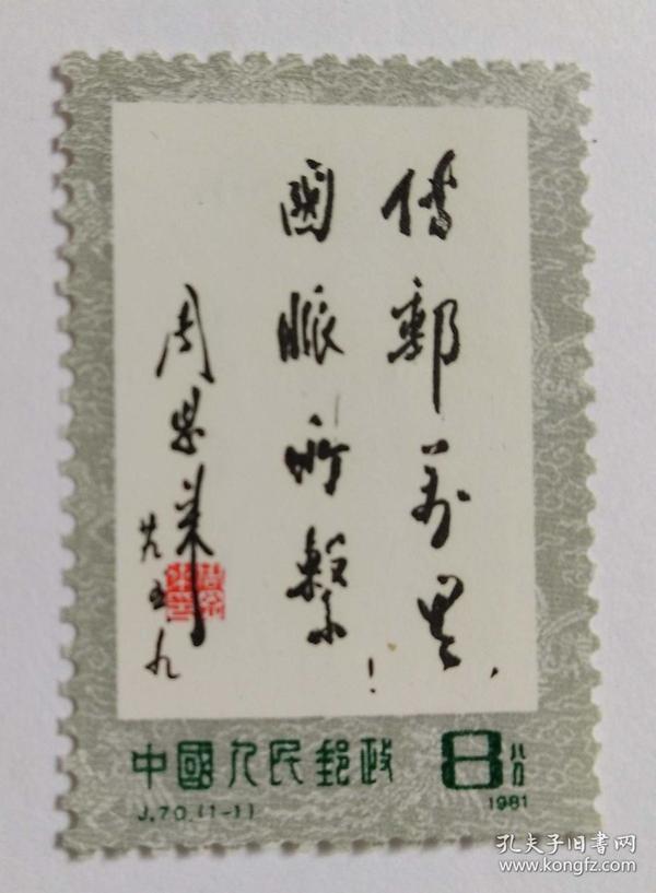 J70 传邮万里国脉所系邮票