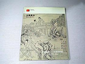 中国嘉德2004秋季拍卖会 古籍善本