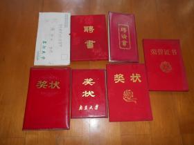 『南京大学教授:傅.承知旧藏』三江大学首任校长:陶永德(1927~2014)亲笔聘书、南京大学老校长:曲钦岳 署名奖状、以及其它