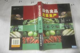 绿色食品蔬菜生产技术全编