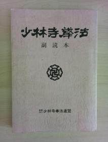 【日文原版】少林寺拳法 副课本
