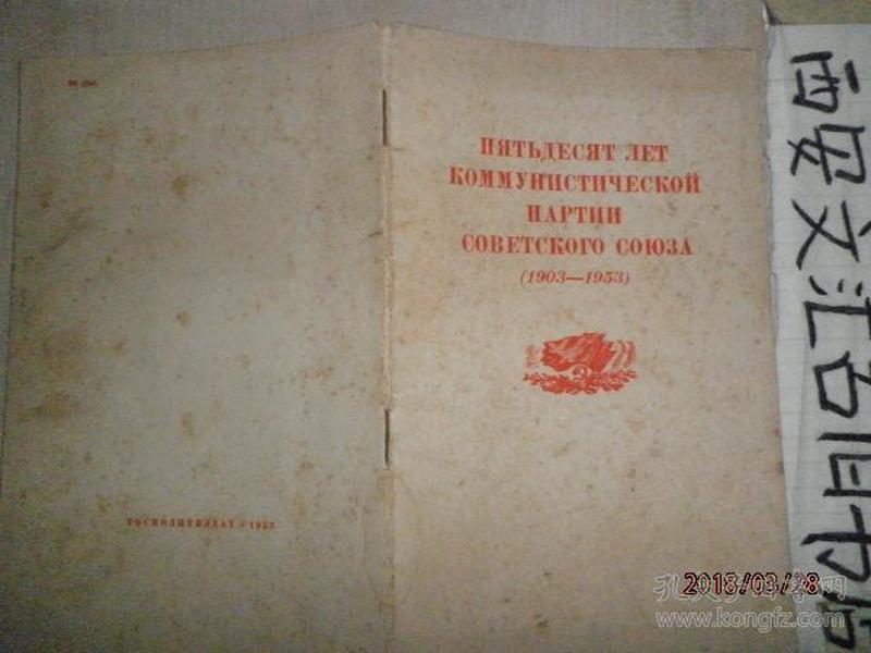 苏联共产党的五十年 (俄文版) 【32开】