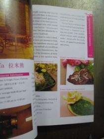 世界美食在北京(英文版)佛山自助游美食图片
