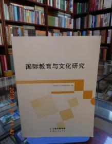 国际教育与文化研究