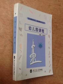 迈向新世纪的上海幼教系列丛书:幼儿园课程