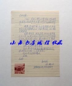 """著名经络学家、生理学家、原中国针灸学会常务理事 孟昭威 1982年信札一通(提及自己提出的""""第三平衡论""""及""""整体区域全息论""""等,内容好;原北京市宣传部长张大中上款)206"""
