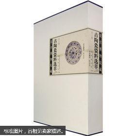 古陶瓷资料选萃(全二卷)