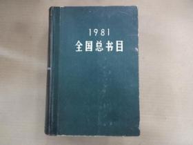 全国总书目 1981