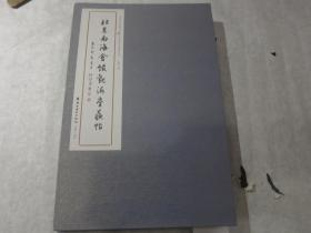 《北京南海会馆观海堂苏帖》 折装精印