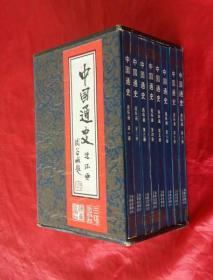 中国通史连环画(全八册)正版好品!