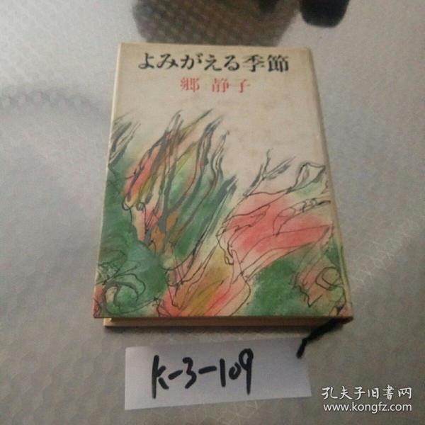 日本原版书(乡  静子)