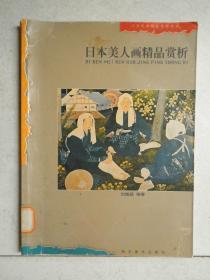 日本美人画精品赏析