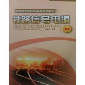 铁路信号电源(高职)