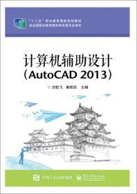 計算機輔助設計(AutoCAD 2013)