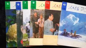 人民画报1982年第5,6,7,9,10,11期六本合售