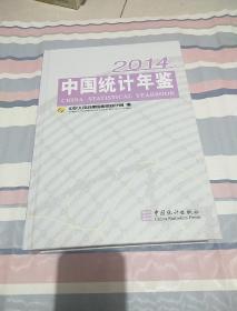 2014中国统计年鉴(附光盘)