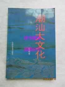 潮汕大文化——杜松年签赠本