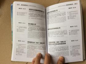 """展览会刊类---2012年金属加工工业展/国际切割焊接设备展/刀具及工具展""""会刊"""""""