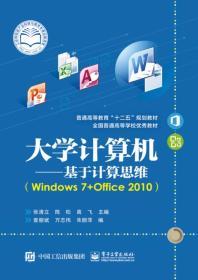 大学计算机:基于计算思维(Windows 7+Office 2010)