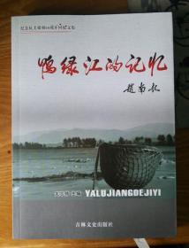 纪念抗美援朝60周年回忆文集【鸭绿江的记忆】   D1