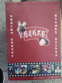 (现货)九岁县太爷:三十五集大型古装动作喜剧9787800286681