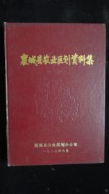【地方文献】1987年版:襄城县农业区划资料集