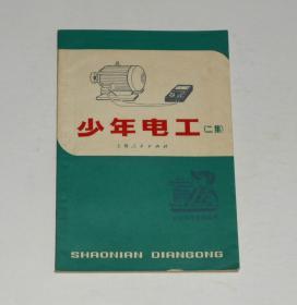 少年电工二集  1977年1版1印