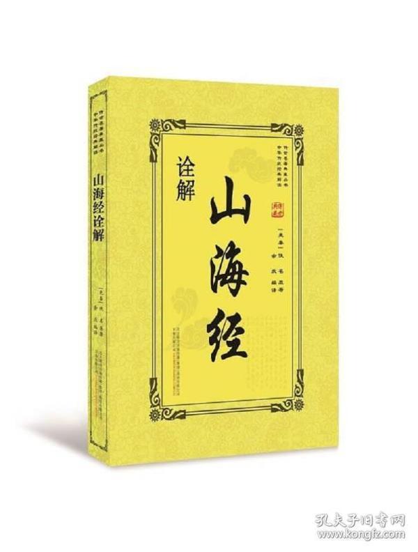 传世典藏:诠解山海经