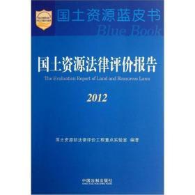 国土资源法律评价报告:2012