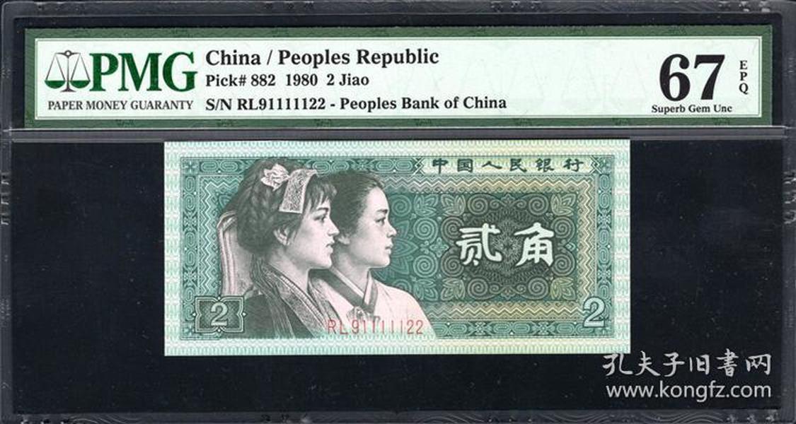 PMG评级币67分 四套人民币 1980年 2角 80版2角