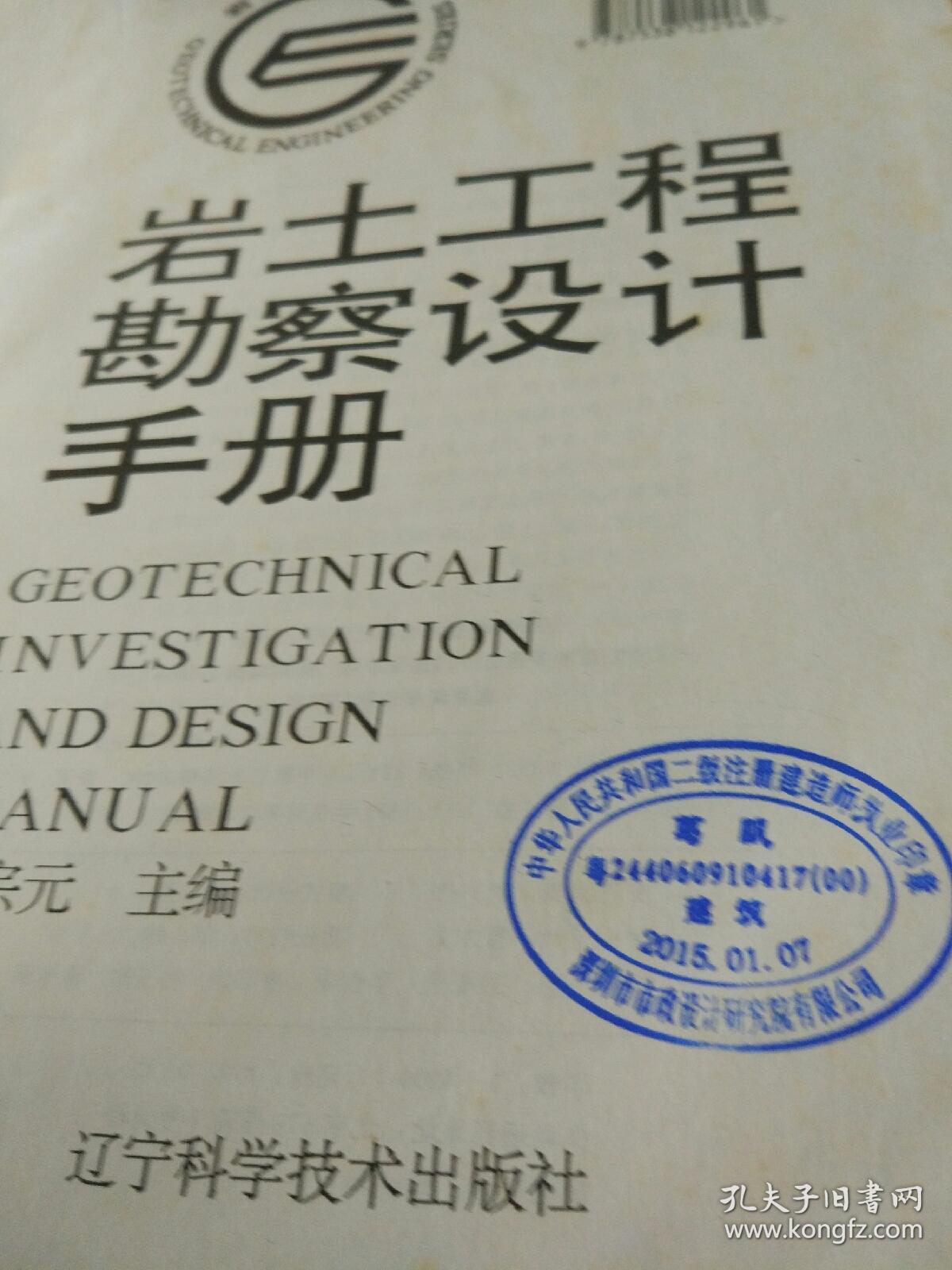 岩土工程勘察设计手册图片