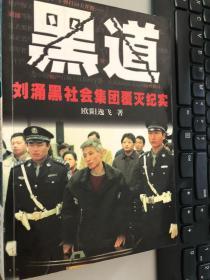 黑道:刘涌黑社会集团覆灭纪实