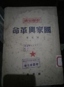 列宁 国家与革命 解放社 —九四九 华中版