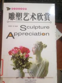 原版!雕塑艺术欣赏 9787807249368