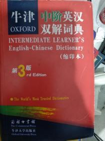 《特价!》牛津中阶英汉双解词典(第3版缩印本)  9787100044950