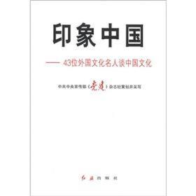 印象中国:43位外国文化名人谈中国文化