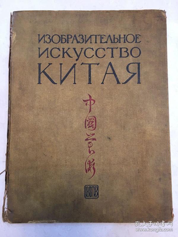 中国美术 俄文版 1956年8开精装画册