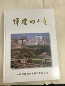 辉煌的十年(1986-1995)