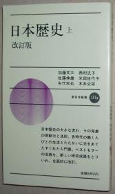 日文原版书 日本歴史 (上)  改订版  (新日本新书) 加藤文三 (著)