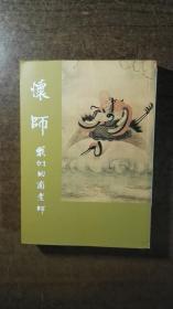 怀师——我们的老师(有关南怀瑾老先生的好书,绝对低价,绝对好书,私藏品还好,自然旧)