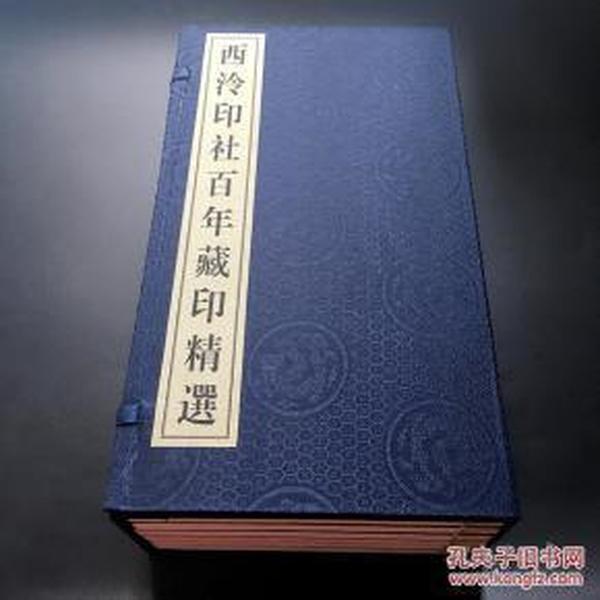 宣纸线装 <西泠印社百年藏印精选>(全六册)