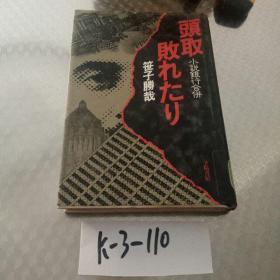 日本原版小说《小说银行合并》