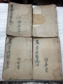 黄帝内经(四册24卷全)