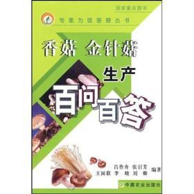 香菇、金针菇生产百问百答